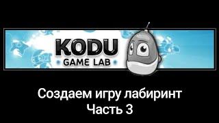 Создаем игру Лабиринт в Kodu Game Lab. Часть 3