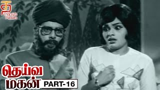 Deiva Magan Tamil Full Movie | Part 16 | HD | Sivaji Ganesan | Jayalalitha | Nambiar | Thamizh Padam