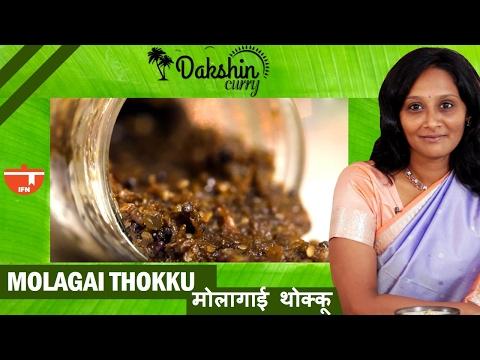 Molagai Thokku (Green Chilli Pickle)    Preetha Srinivasan    Dakshin Curry