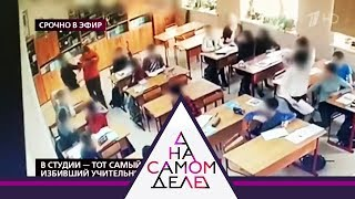 В студии - тот самый школьник, избивший учительницу. На самом деле. Выпуск от 29.01.2020