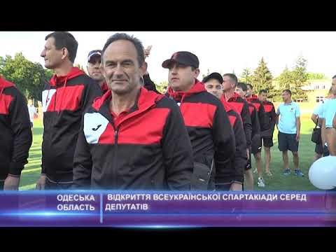 Відкриття Всеукраїнської спартакіади серед депутатів