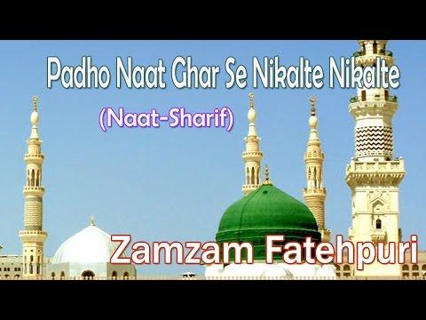 Padho Naat Ghar Se Nikalte Nikalte ☪ Zamzam Fatehpuri ☪ New Naat Sharif [HD]