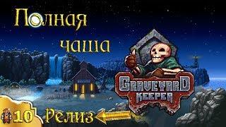 Полная чаша 10 эпизод Graveyard Keeper (стрим)