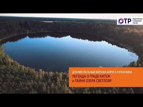 Легенда о граде Китеж и тайна озера Светлояр