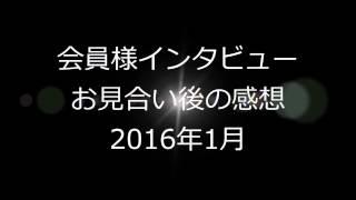 お見合い後の感想 字幕版 再投稿 会員様インタビュー 2016年1月 日本ウ...