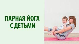 Йога с детьми. Парная йога с детьми сближает с родителями, успокаивает, укрепляет здоровье. Yogalife(Йога для детей. Парная йога с детьми. http://stress.hatha-yoga.com.ua/ - получи бесплатный видео-тренинг + книгу «Йога жизни..., 2014-06-16T07:11:43.000Z)