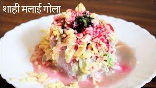Mumbai Famous Rabdi Gola-Easy Shahi Malai Gola-2मिनट बाज़ार वाला रबड़ी गोला रेसिपी-Food Connection