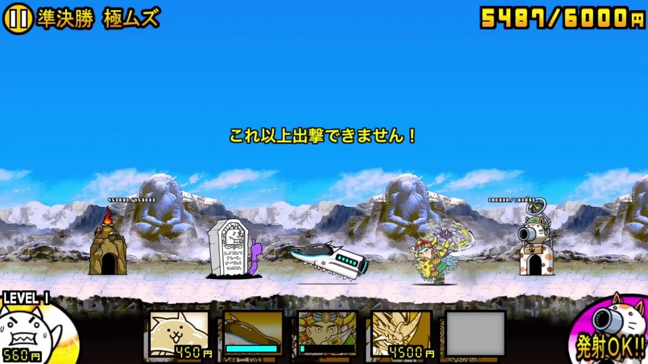 タッグ 闘技 場 エキスパート 【にゃんこ大戦争】タッグ闘技場 エキスパート