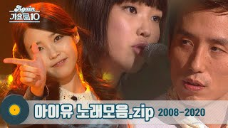 Download lagu 👉 dlwlrma #IU 아이유 모음zip IU Stage Compilation 2008 - 2020 | KBS 방송