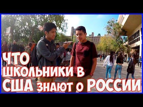 ЧТО АМЕРИКАНСКИЕ ШКОЛЬНИКИ ЗНАЮТ О РОССИИ. Опрос в США.