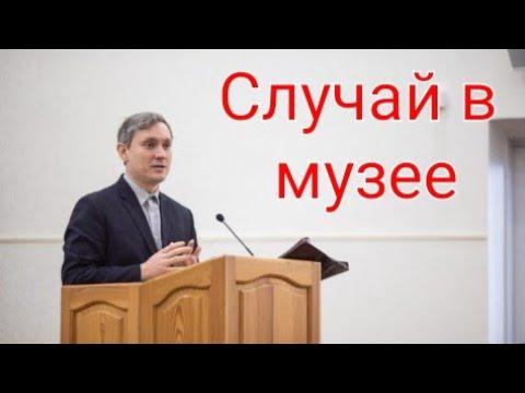 Случай в музее Д.Самарин молодёжное общение г. Шахты 2.02.2019 МСЦ ЕХБ