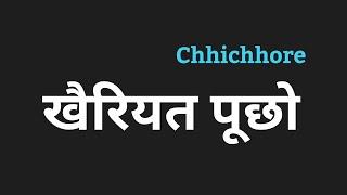 Khairiyat Pucho Lyrics Hindi खैरियत पूछो Lyrics by PK