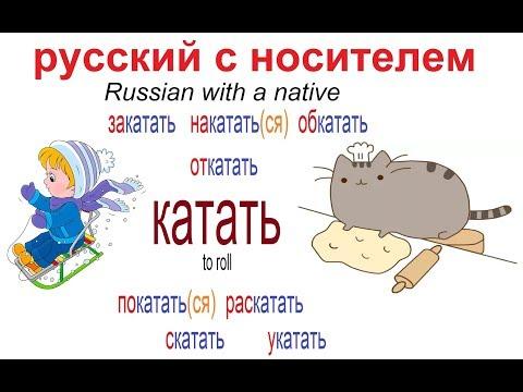 № 482 Русский язык : глаголы с приставками - КАТАТЬ
