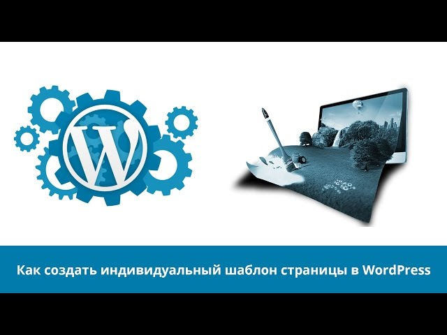 Как создать индивидуальный шаблон страницы в WordPress