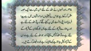 Surah Al-An'am v.112-166 with Urdu translation, Tilawat Holy Quran, Islam Ahmadiyya