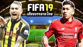 FIFA 19   วัตฟอร์ด VS ลิเวอร์พูล   คู่นี้ไม่ดู...ไม่ได้ มันส์ๆ !! 1080 p 60 fps   24/11/2018