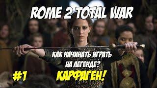 Rome 2 Total War. Как начинать играть на легенде? Карфаген #1