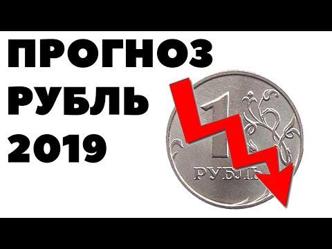 Что будет с рублем в январе 2019? Прогноз по курсу рубля на январь 2019 года