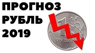 Смотреть видео Что будет с рублем в январе 2019? Прогноз по курсу рубля на январь 2019 года онлайн