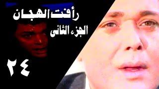 رأفت الهجان جـ2׃ الحلقة 24 من 27