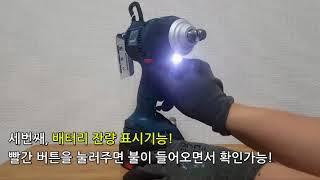 [공구TV] 보쉬 GDS 18V EC 250 충전임팩렌…