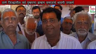 India Tv News:- ठाणे जिल्ह्यातील सर्व पुष्करणा ब्राम्हण समाजाचे श्रावणी उपकर्म