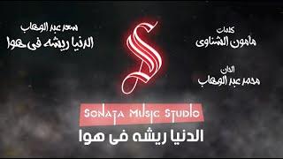الدنيا ريشه فى هوا - سعد عبد الوهاب - كاريوكى - موسيقى بالكلمات - Karaoky - With Lyrics