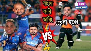 Delhi Capitals vs Sunrisers Hyderabad 2020 IPL Funny Dubbing | Shreyas Iyer, Warner | Sports Talkies