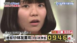 日本テレビ『第2回 全日本歌唱力選手権「歌唱王」』2014年12月8日(月)放送.