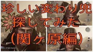 こちらの動画ではPS4 用ゲーム「仁王」の変わり兜(関ヶ原編)について...