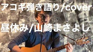 2018.12.8本坂ドックライブにて 歌詞間違えてます。