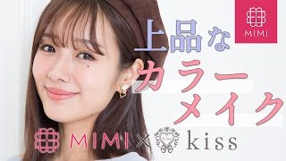 kissコスメでつくる上品な春のカラーメイク 前田希美編 ♡MimiTV♡ 前田希美 検索動画 16