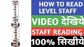 HOW TO READ LEVELLING STAFF/ HOW TO READ LEVEL STAFF, HOW TO READ AUTO LEVEL STAFF IN HINDI