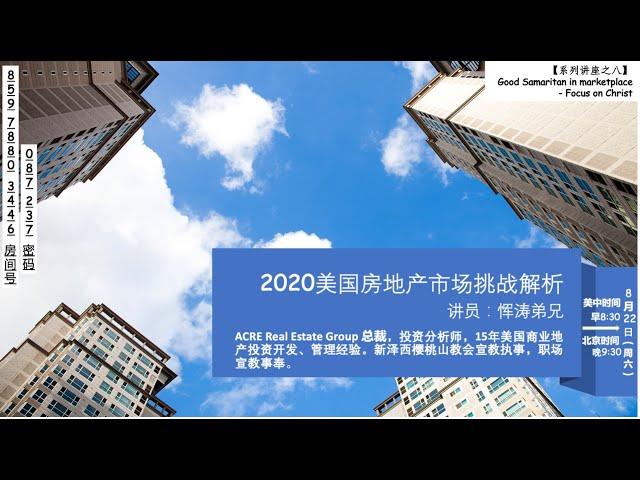 美国房地产市场挑战解析-恽涛弟兄 20200822