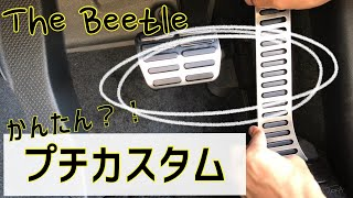 【The Beetle!】愛車ビートル!内装プチカスタム ^ ^