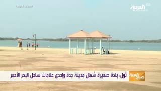 ثول .. إحدى علامات ساحل البحر الأحمر