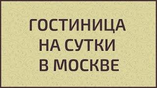 видео Дешевые гостиницы Москвы на ночь и посуточно | Стоимость недорогих номеров за сутки | Цены в гостинице Лесная