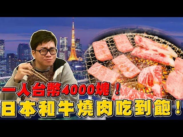 【Joeman】一人要價4000台幣!超爽的日本和牛燒肉吃到飽!新宿六歌仙燒肉放題 ft.泥泥汝、心甜