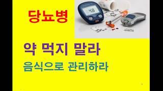 당뇨약 먹지말라.  음식으로 관리하라