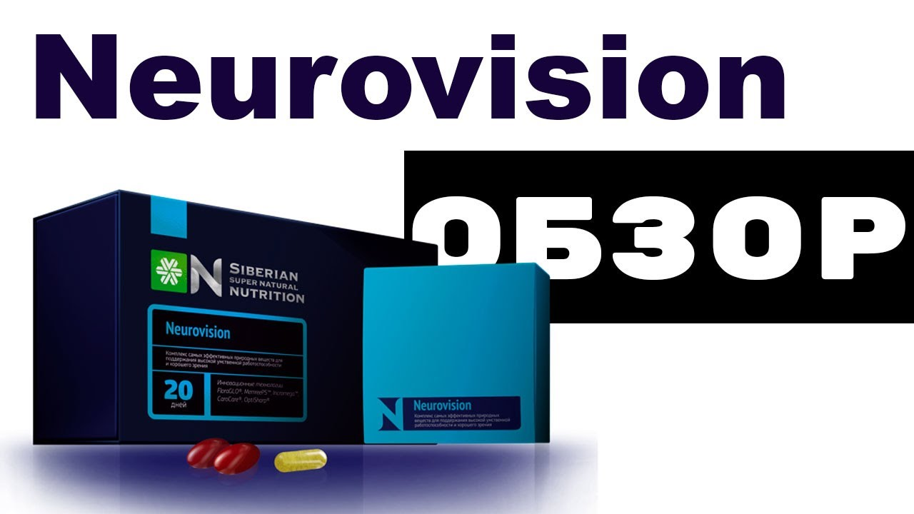 Neurovision — Siberian Super Natural Nutrition Siberian Wellness — Сибирское Здоровье