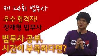 [법무사] 2018년 24회 법무사 시험 합격수기 - …