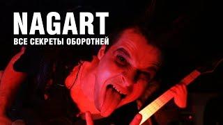 Скачать Nagart Хоррор панк Гоголь Сектор Газа