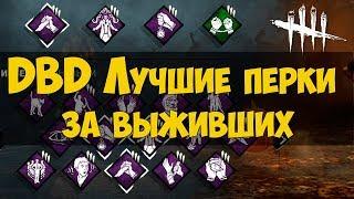 DEAD BY DAYLIGHT - ЛУЧШИЕ ПЕРКИ ВЫЖИВШИХ НА 01.11.2018