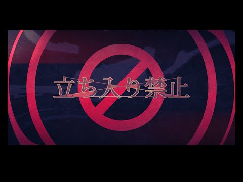 [MV] No Trespassing / Mafumafu 【Original Song】