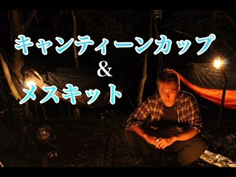 ヒロシキャンプ【キャンティーンカップとメスキットで調理】