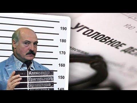Лукашенко. Уголовные материалы
