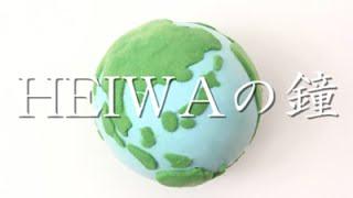 【合唱曲】HEIWAの鐘 / 歌詞付き