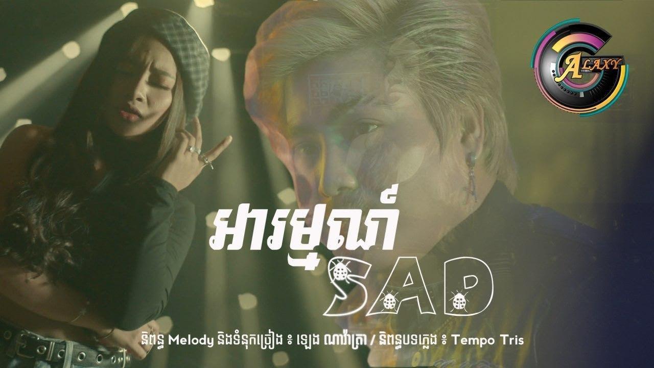 អារម្មណ៍ Sad | តន់ ចន្ទសីម៉ា [ OFFICIAL MV ]