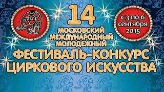 """14-й Цирковой фестиваль на Цветном / Прог. """"B""""-1, 04.09 (2015)"""