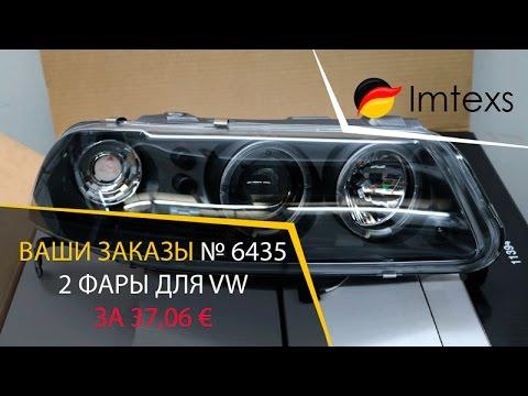 Фары для VW Автозапчасти под заказ Посредник в